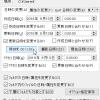 EzFileAge属性日時変更画面