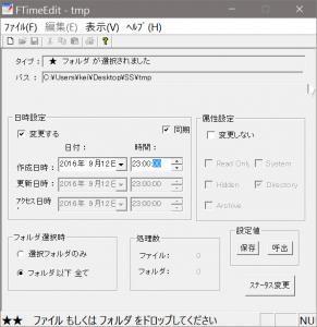 FTimeEditファイルドロップ後の変更画面