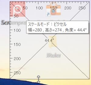 ピクセル定規HiRuler