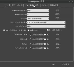 screenpresso-config-screenshot2