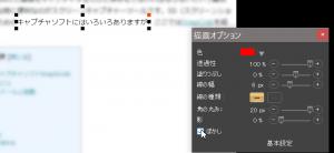 screenpresso-edit-rectangle-option-blur