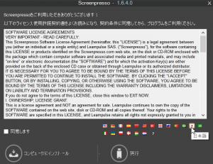 Screenpresso利用規約とインストール選択