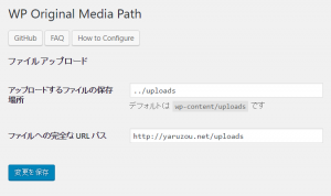 wp-original-media-path-setting