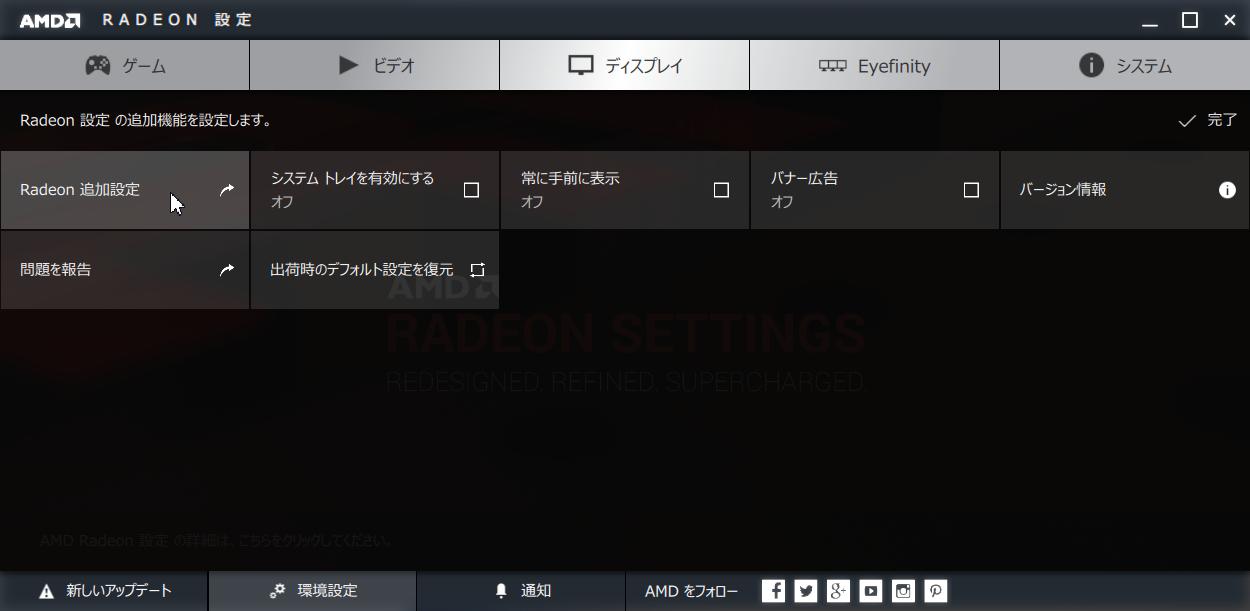 Radeon設定の環境設定画面