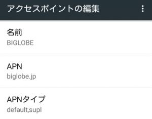 ビッグローブデータSIM mobile-APN設定