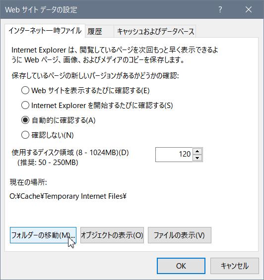 Internet Explorer 設定