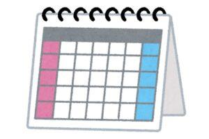 カレンダー 暦