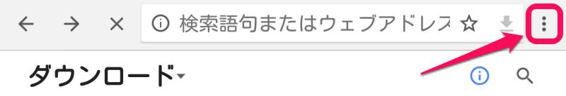 スマホ版 Chromeのメニュー