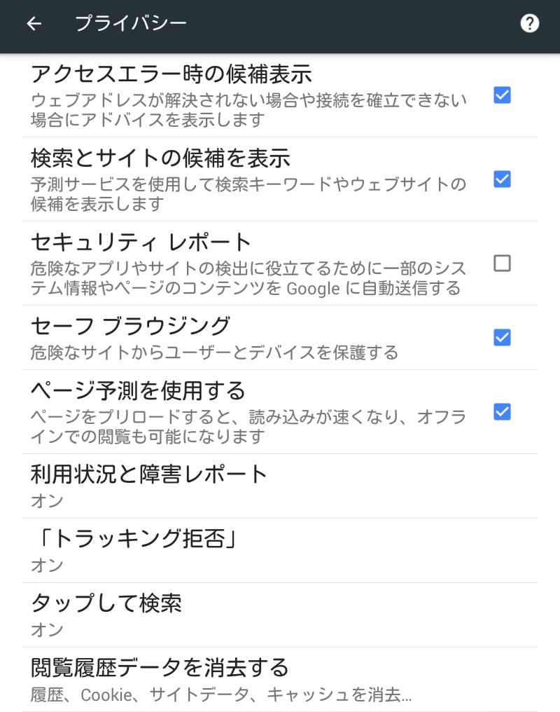 Chrome スマホのプライバシー設定