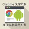 Chrome View Source