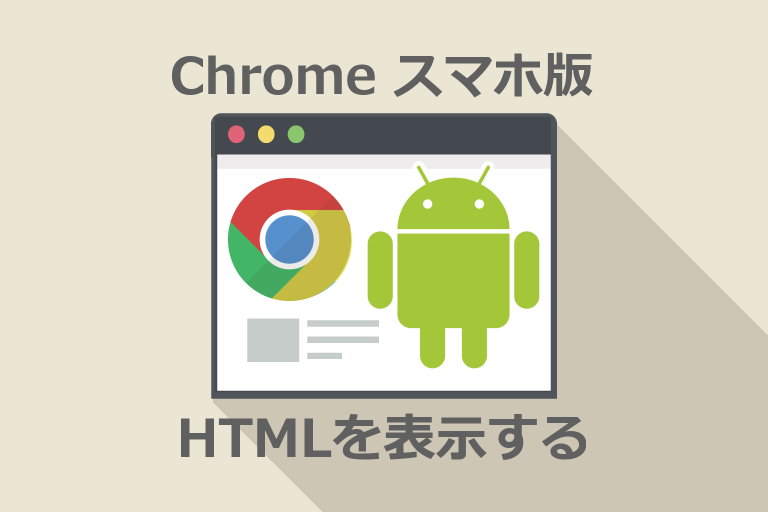 Chrome View Source