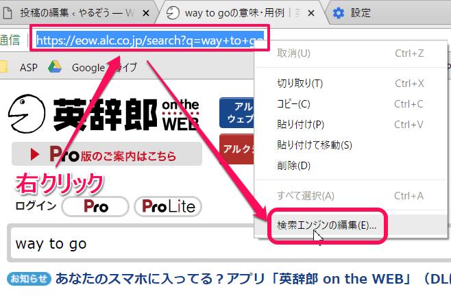 Chrome デスクトップ 検索エンジンの追加