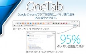 Chrome機能拡張extensions