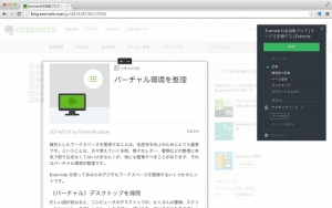 chrome-extension-evernote-web-clipper