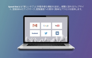 Chrome-extension-speed-daial-2