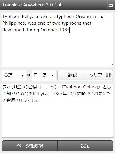 クロームChrome機能拡張どこでも翻訳