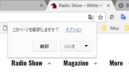 Chrome設定 言語翻訳