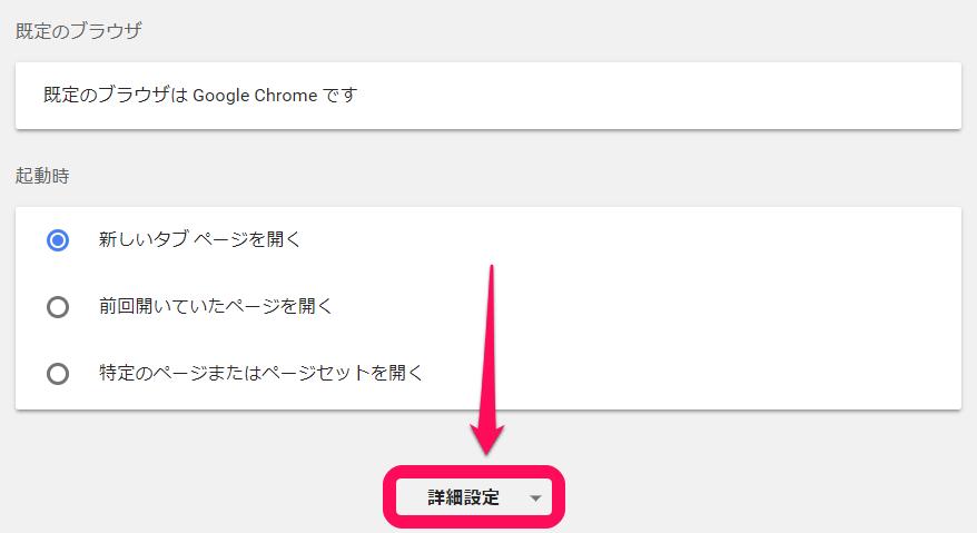 PC版Chrome設定詳細