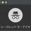 Chrome シークレットモード・シークレットウインドウ