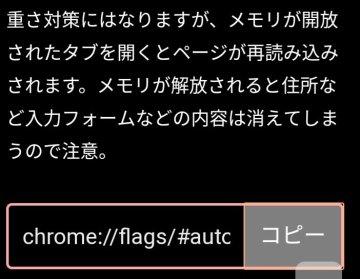 Chrome スマホ版 ダークモード