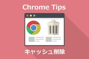 Chrome TIps キャッシュ削除
