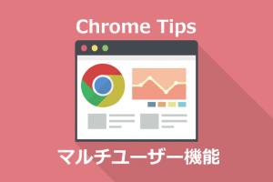 Chrome TIpsマルチユーザー