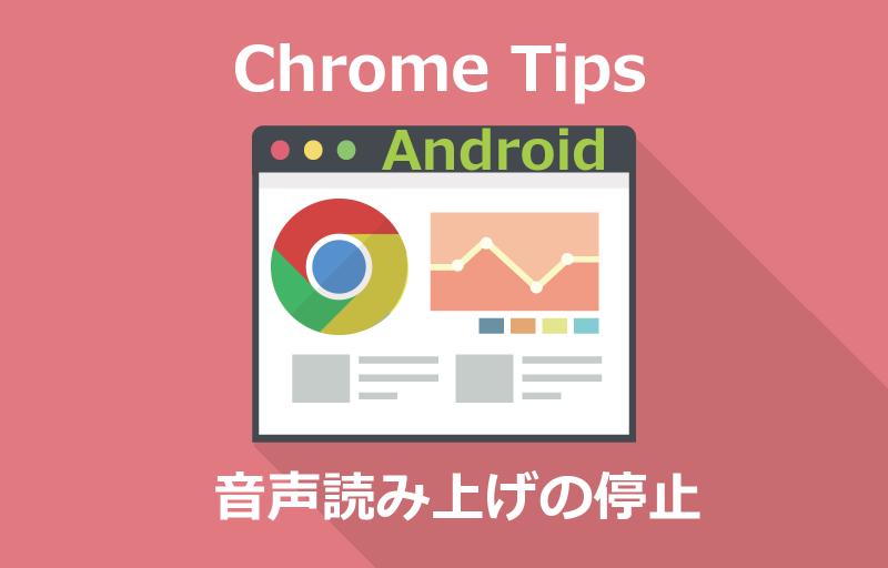 Chrome TIps 音声読み上げ