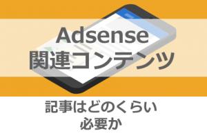 アドセンス関連コンテンツユニット