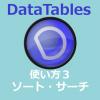 datatables 使い方3 ソート・サーチ