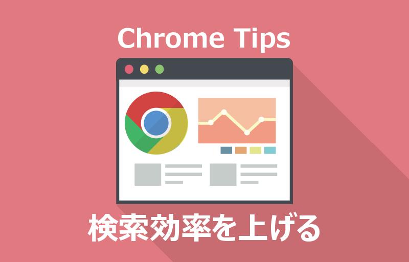 PC版 Chrome 検索効率アップの小ネタ