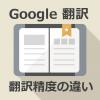 Google翻訳 機能拡張 vs 翻訳サイト翻訳精度比較