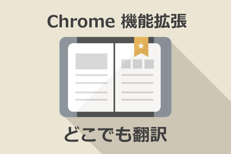 Chrome 機能拡張 どこでも翻訳