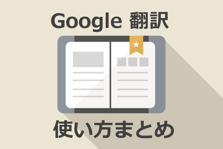 Google 翻訳まとめ