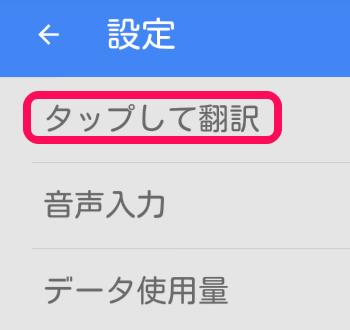 Google翻訳アプリ