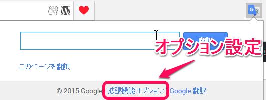 google-translate-extention-chrome-main-option