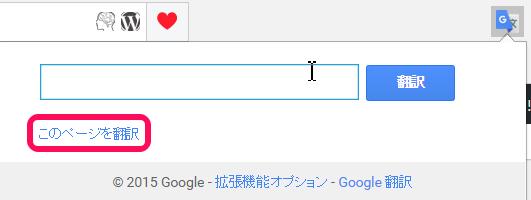 google-translate-extention-chrome-main-page-translate