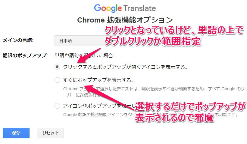 google-translate-extention-chrome-option-ft