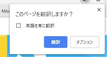 Google 翻訳英語が使えなくなった