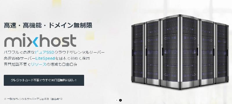 共用レンタルサーバーMixHost