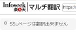 infoseekマルチ翻訳SSLエラー