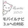ルクセリタス Luxeritas 3.0 モバイルナビ対応