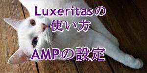 luxeritas ルクセリタスAMP