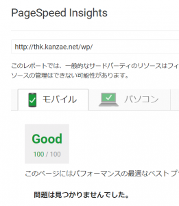 luxeritas-pagespeed-insight