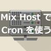 Mix host で Cron