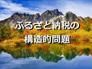 日本 故郷 ふるさと いなか