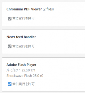opera://plugins(Chrome/vivaldi旧設定)