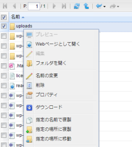 sakura-file-manager-context-menu