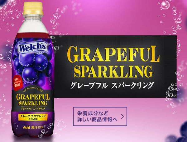 welch-ウェルチグレープフルスパークリング