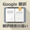Google翻訳機能拡張と通常翻訳はこんなに違う 翻訳精度を比較