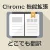 グーグル純正より使いやすい翻訳機能拡張 どこでも翻訳の設定と使い方